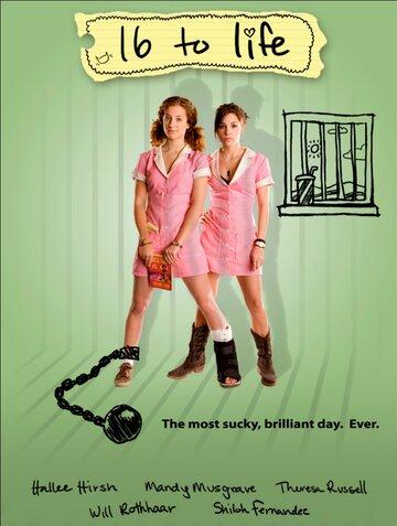 Жизнь начинается в 16 (2009)
