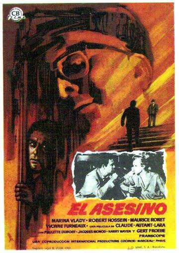 Убийца (1963)