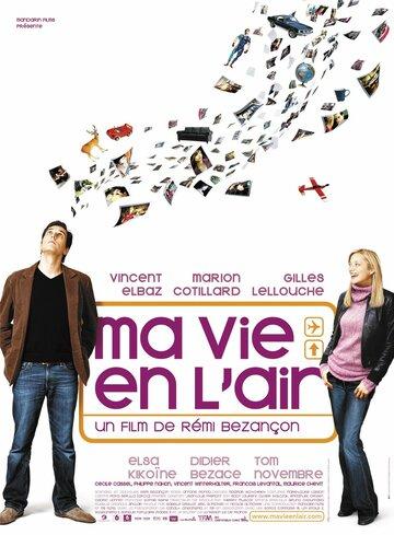 Фильм Любовь в воздухе