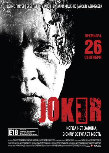 Фильм Joker