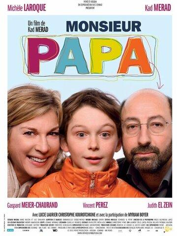 Месье Папа полный фильм смотреть онлайн