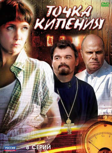 Точка кипения (2010)