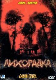 Лихорадка (2003)