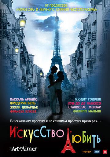 Искусство любить (2011) полный фильм онлайн