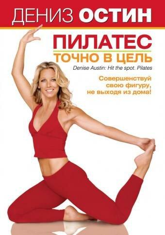 Дениз Остин: Пилатес – точно в цель (Denise Austin: Hit the spot. Pilates)