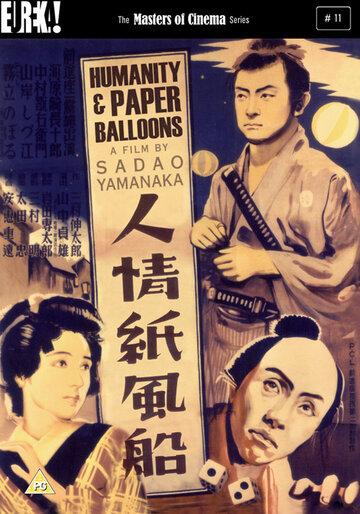 Человечность и бумажные шары (1937)