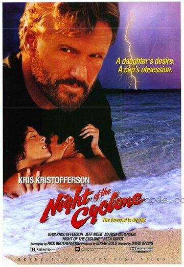 Ночной циклон (1991)