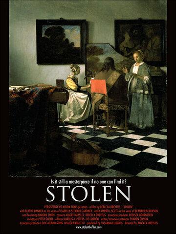 Украденные (2006)