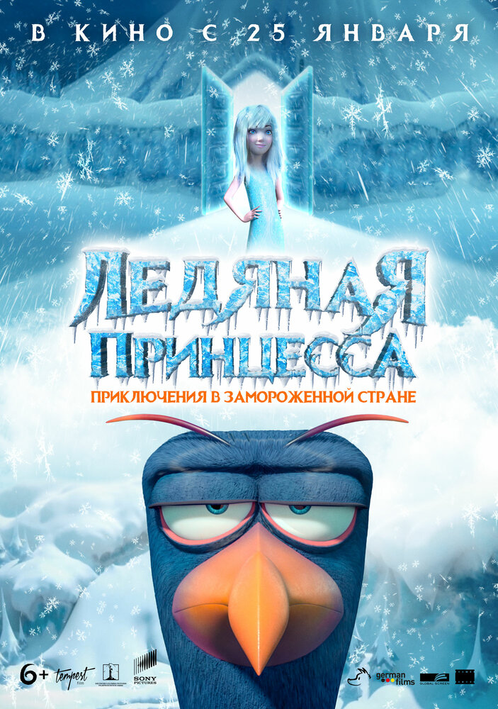 Ледяная принцесса (2018) смотреть онлайн в хорошем качестве