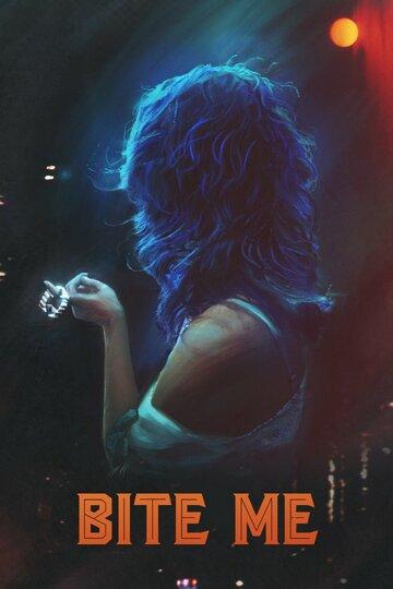 Постер к фильму Укуси меня (2019)