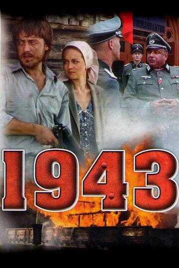 1943 (1943)