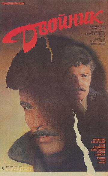 Двойник (1986)