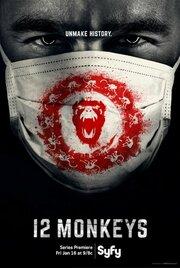 Смотреть онлайн 12 обезьян