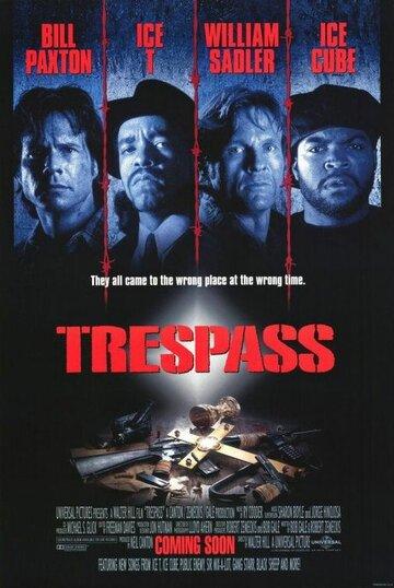Нарушение территории / Trespass (1992)