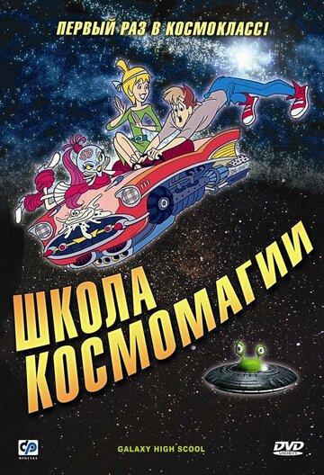 Школа космомагии (1986) полный фильм онлайн
