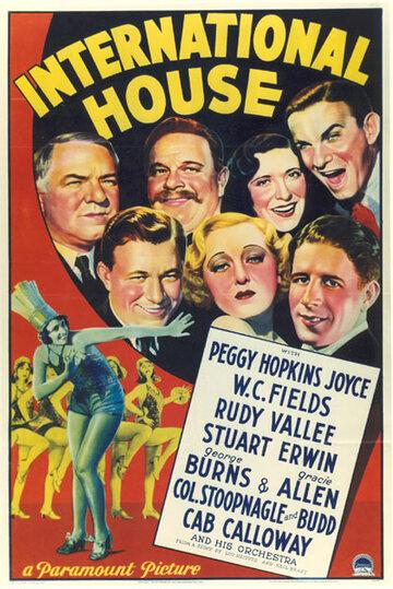Международный дом (1933)