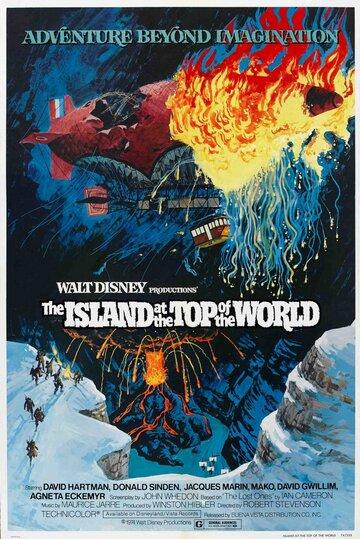 Остров на вершине мира (1974)