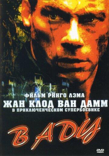 В аду (2003) — отзывы и рейтинг фильма