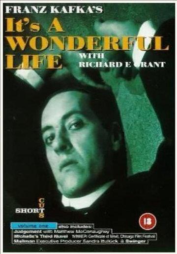 Эта замечательная жизнь Франца Кафки (1995)