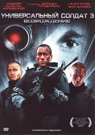 ������������� ������ 3: ����������� (Universal Soldier: Regeneration)