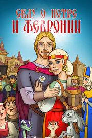 Сказ о Петре и Февронии