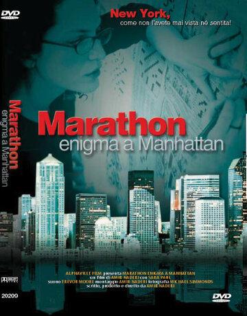 Марафон (2002)