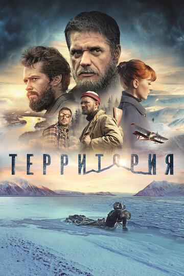 Територія (2015)