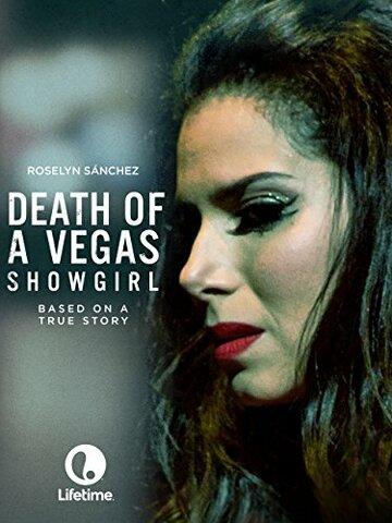 Смерть танцовщицы из Вегаса 2016