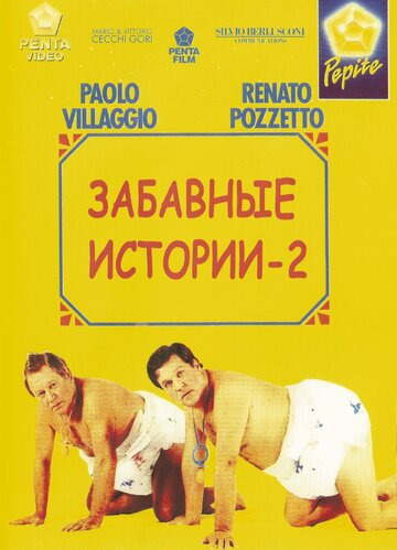 Комики 2 (1991)