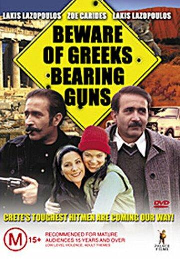 Остерегайтесь греков с оружием (2000)