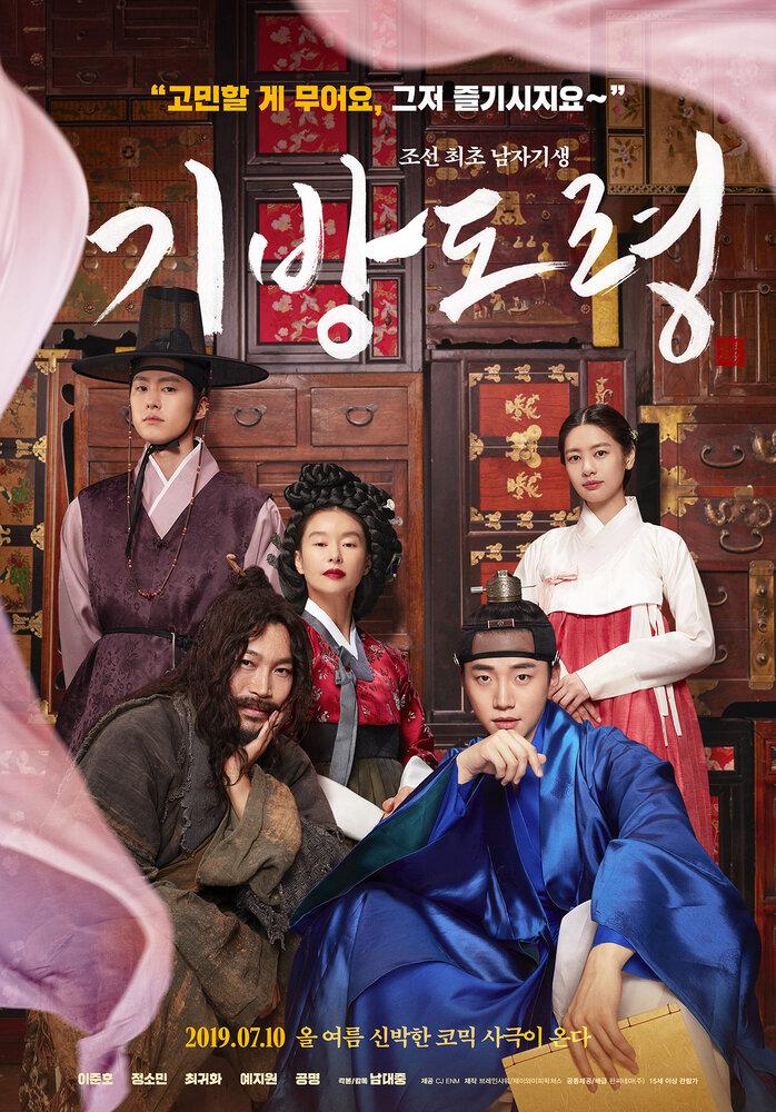1219237 - Роковой мужчина ✸ 2019 ✸ Корея Южная