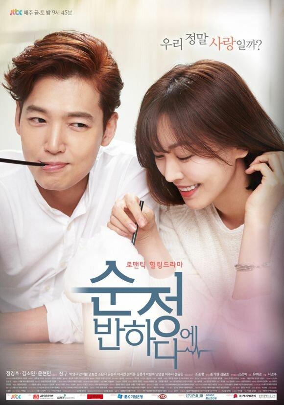Влюбиться в Сун Чжон дорама