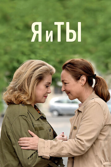 Я и ты / Sage femme (2017)