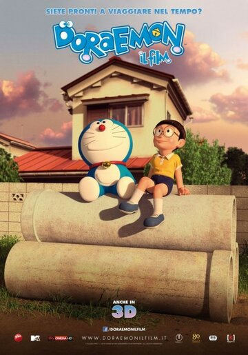 ��������: �������� �� ���� (Stand by Me Doraemon)