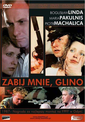 Убей меня, легавый (1987)