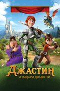 Джастин и рыцари доблести (Justin and the Knights of Valour)