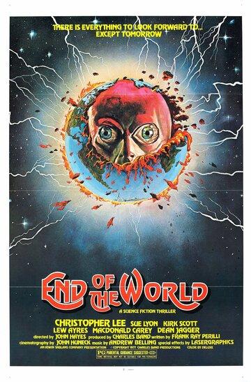 Конец света (1977)