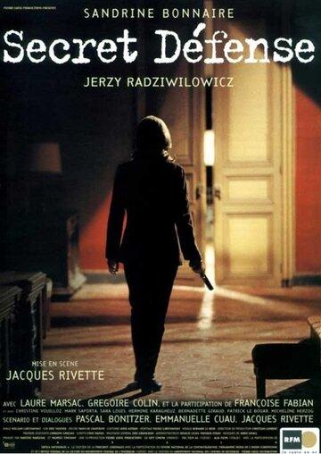 Тайная защита (1998)