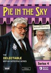 Пирог в небе (1994)