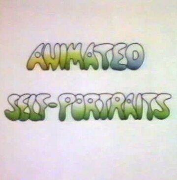 Анимированные автопортреты (1989)