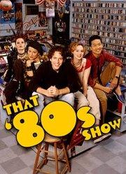 Шоу 80-х (2002)