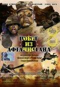 Побег из Афганистана (2002)