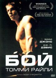 Бой Томми Райли (2004)