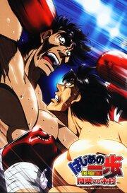 Первый шаг: Кимура против Машиба (2003)