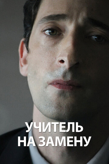 Учитель на замену (2011)