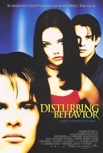 Постер к фильму Непристойное поведение (1998)