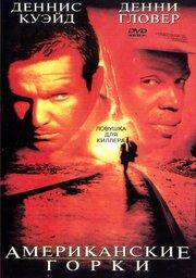 Американские горки (1997)