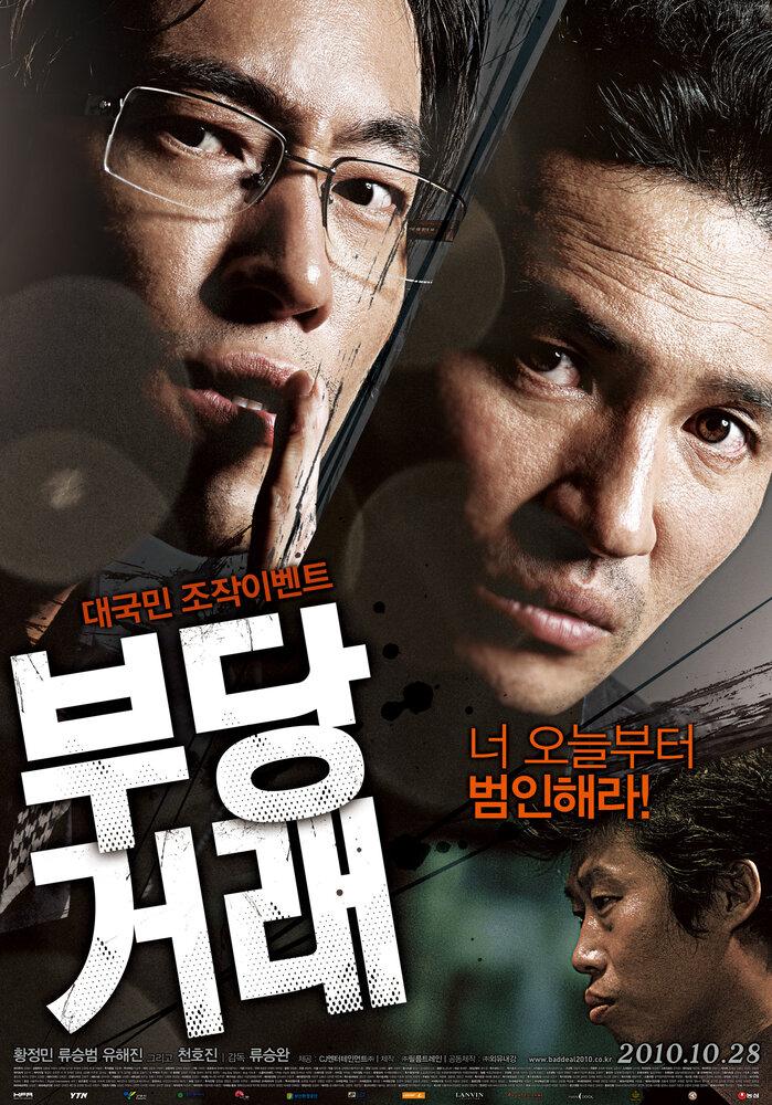 581199 - Нечестная сделка ✸ 2010 ✸ Корея Южная