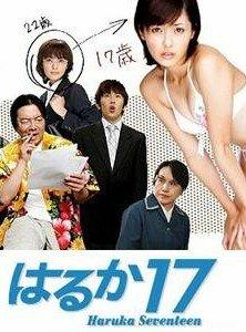 17-летняя Харука (2005) полный фильм онлайн