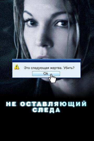 Не оставляющий следа (2008)